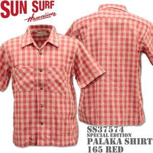 SUN SURF サンサーフ アロハシャツ HAWAIIAN SHIRT WATUMULL'S SPECIAL EDITION / PALAKA SHIRT SS37588-165 Red|d-park