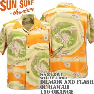SUN SURF(サンサーフ)アロハシャツ HAWAIIAN SHIRT『SPECIAL EDITION / DRAGON AND FLASH OF HAWAII』SS37861-159 Orange|d-park