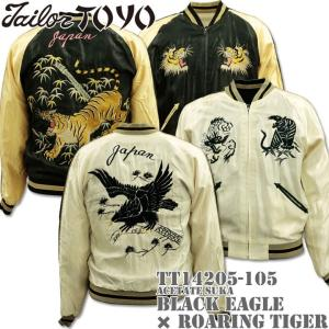 TAILOR TOYO テーラー東洋 SOUVENIR JACKET スカジャン BLACK EAGLE x ROARING TIGER TT14205-105 Off White/Black|d-park