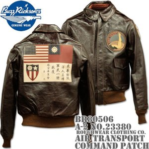 BUZZ RICKSON'S バズリクソンズ フライトジャケット A-2 No.23380 ROUGHWEAR CLOTHING CO. AIR TRANSPORT COMMAND PATCH BR80506|d-park