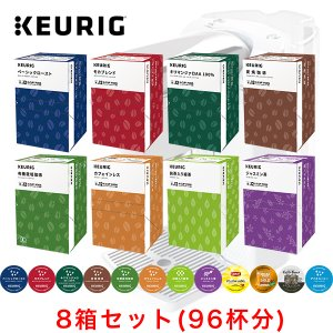 KEURIG K-Cup キューリグ Kカップ コーヒーメーカー 専用カートリッジ 8箱セット|d-park
