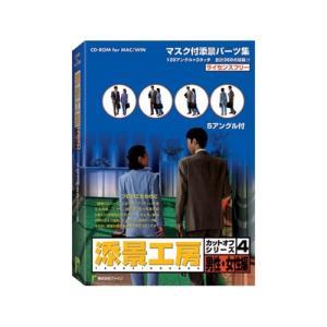 ファイン 添景工房 カットオフシリーズ 4 男性女性編の商品画像|ナビ