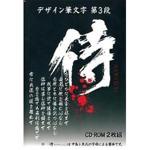 白舟書体 〔Win・Mac版〕 デザイン筆文字シリーズ 侍 samurai(さむらい) デザイン筆文字 Vol.3 (TrueTypeフォント)の商品画像|ナビ