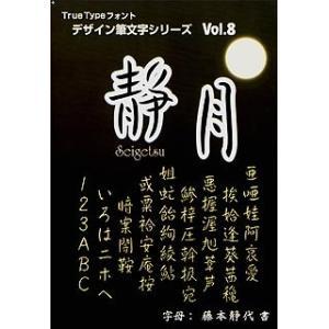 デザイン筆文字シリーズ Vol.8 静月(せいげつ) TRUETYPE HYBRID 白舟書体の商品画像|ナビ