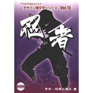 デザイン筆文字シリーズ Vol.13 忍者(にんじゃ) TRUETYPE HYBRID 白舟書体の商品画像|ナビ