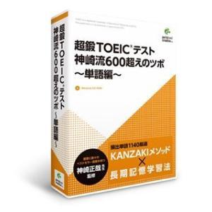 ポータルアンドクリエイティブ 超鍛TOEICテスト 神崎流600超えのツボ ~単語編~[CT01R1]|d-park