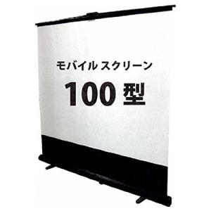 プレゼンテーションツール.100型モバイルスクリーン床置き立上タイプ