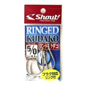 シャウト(Shout!) リングドクダコ 207RK #5/0