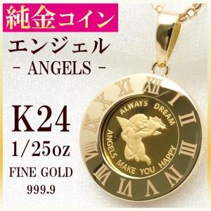 エンジェル コイン 純金 1/25oz k24 24金 18...