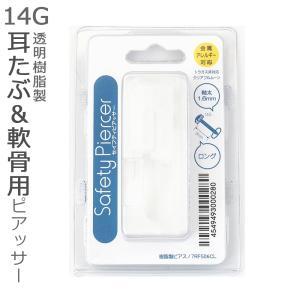 ピアッサー JPS 軟骨 耳たぶ用 14G 樹脂製 透明ピアス セーフティピアッサー メール便送料無料