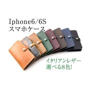 日本製 イタリアンレザー 手帳型ケース Iphone6/6S 本革 メンズ レディース レザー  オープン記念  セール  メール便送料無料 d-plus-genius