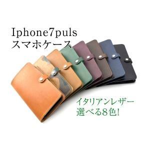 日本製 イタリアンレザー 手帳型ケース Iphone7puls用 本革 メンズ レディース レザー  オープン記念  セール  メール便送料無料 d-plus-genius