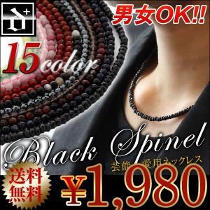 ネックレス ブラックスピネル メンズ レディース 天然石 メール便限定 オープン記念 セール|d-plus-genius
