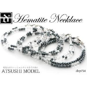 【エントリーでポイント10倍】ATSUSHI(アツシ)モデル /シルバー925/ヘマタイト&水晶ネックレス/ヘマタイト4mm玉/水晶5mm玉 オープン記念 セール|d-plus-genius|02