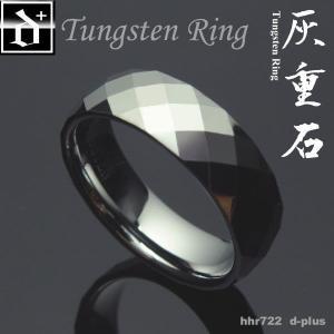 メンズリング メンズアクセサリー/タングステンリング hhr722 オープン記念 セール d-plus-genius