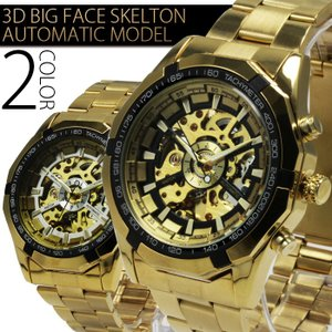 腕時計 メンズ  全面 ゴールド 3D フルスケルトン 自動巻き ムーブメント 腕時計 オープン記念 セール メール便送料無料|d-plus-genius