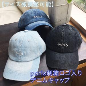 帽子 paris 刺繍 ロゴ入り デニム キャップ レディース メンズ オープン記念 セール|d-plus-genius