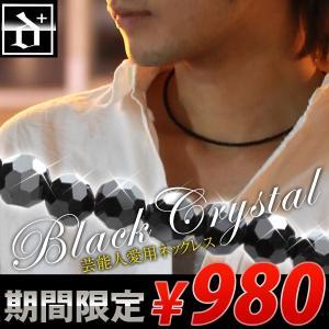 ブラッククリスタル ネックレス メンズ ブラックダイヤモンド ブラックスピネル オープン記念 セール メール便送料無料|d-plus-genius
