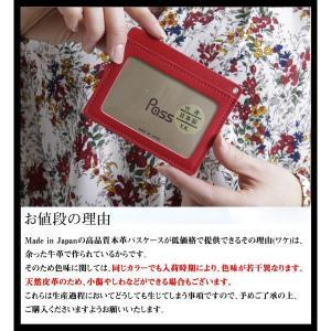 定期入れ パスケース 本革 メンズ レディース 薄型 レザー カードケース 牛革 日本製 オープン記念 セール メール便送料無料|d-plus-genius|04