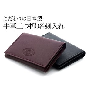 二つ折り名刺入れ 厄除け 本革 メンズ レディース レザー カード入れ 牛革 日本製 オープン記念  セール メール便送料無料|d-plus-genius