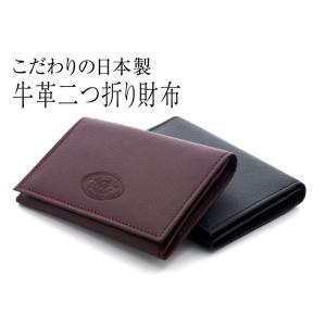 二つ折り財布 厄除け 本革 メンズ レディース レザー 小銭入れ 牛革 日本製 オープン記念  セール メール便送料無料|d-plus-genius