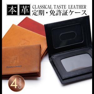 本革 パスケース 定期入れ メンズ 中ベラつき 名刺入れ 日本製 オープン記念 セール メール便送料無料|d-plus-genius