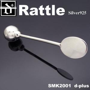 シルバー925 ベビーアイテム シルバー925/ガラガラ SMK2001  オープン記念 セール|d-plus-genius