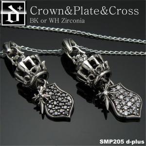 クロス、シルバー クラウンプレート&クロスチャームネックレス/2カラー/シルバー925/ブラックorホワイトCZ/トップのみ SMP205  オープン記念 セール|d-plus-genius