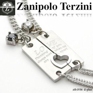【合わせハート&メッセージ CZ ペアブレスレット】 ペア ブレスレット ザニポロ タルツィーニ -Zanipolo Terzini-  オープン記念 セール|d-plus-genius