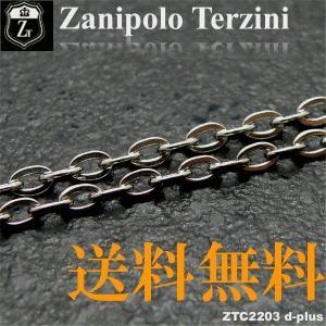 ステンレス/ネックレスチェーン/ザニポロタルツィーニ/Zanipolo Terzini/ザニポロ ztc2203 オープン記念 セール|d-plus-genius