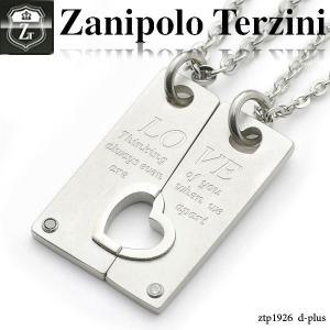 【合わせハート&メッセージ刻印 ダイヤモンド ペアネックレス】ネックレス ザニポロ タルツィーニ -Zanipolo Terzini- オープン記念 セール|d-plus-genius