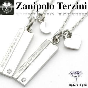【ダイヤモンドセットプレート刻印ペアネックレス】ネックレス ザニポロ タルツィーニ -Zanipolo Terzini- オープン記念 セール|d-plus-genius