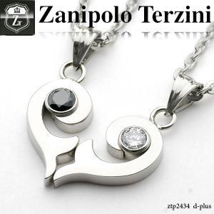 【合わせハート ジルコニア ペアネックレス】ペアネックレス ザニポロ タルツィーニ -Zanipolo Terzini- ZTP2434 オープン記念 セール|d-plus-genius