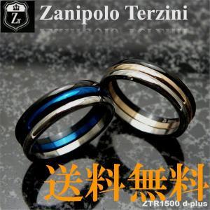 ステンレス/リング/ザニポロタルツィーニ/Zanipolo Terzini/ザニポロ ztr1500 オープン記念 セール|d-plus-genius