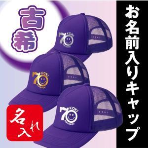 古希祝い プレゼント 祝い 贈り物 名入れ 帽子|d-pop-pro