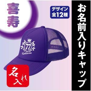 喜寿祝い プレゼント 祝い 贈り物 母 お祝いの品 紫 名入れ 帽子 キャップ |d-pop-pro