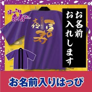 喜寿祝い プレゼント 祝い 贈り物 母 お祝いの品 紫 名入れ はっぴ|d-pop-pro