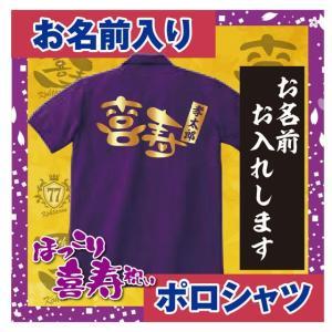 喜寿祝い プレゼント 祝い 贈り物 母 お祝いの品 紫 名入れ ポロシャツ|d-pop-pro