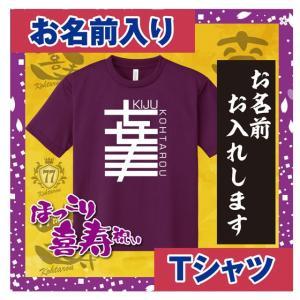 喜寿祝い プレゼント 祝い 贈り物 母 お祝いの品 紫 名入れ  Tシャツ|d-pop-pro