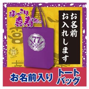 喜寿祝い プレゼント 祝い 贈り物 母 お祝いの品 紫 名入れ トートバッグ エコ|d-pop-pro