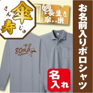 傘寿 祝い 名入れ プレゼント 黄色 名入れ ポロシャツ|d-pop-pro
