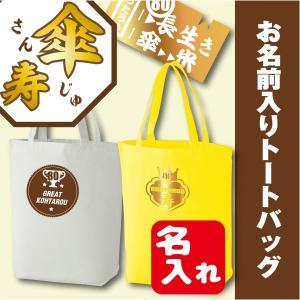 傘寿 祝い 名入れ プレゼント 黄色 名入れ トートバッグ|d-pop-pro