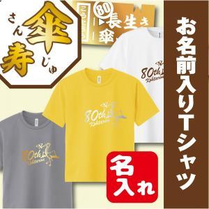 傘寿 祝い 名入れ プレゼント 黄色 Tシャツ |d-pop-pro