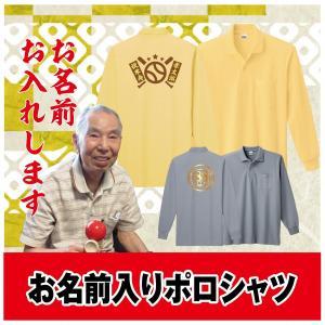 米寿祝い ポロシャツ 贈り物 プレゼント 父 祖父 祖母|d-pop-pro