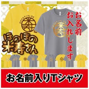 米寿祝い Tシャツ 贈り物 プレゼント 父 祖父 祖母|d-pop-pro