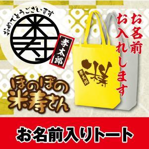 米寿祝い トート 贈り物 プレゼント 父 祖父 祖母|d-pop-pro