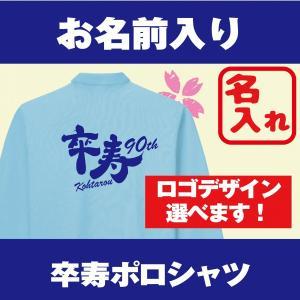 卒寿祝い名入れポロシャツ|d-pop-pro