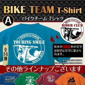 バイクチームTシャツA|d-pop-pro