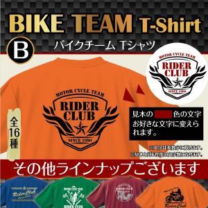 バイクチームTシャツB|d-pop-pro
