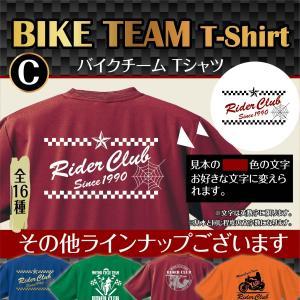 バイクチームTシャツC|d-pop-pro